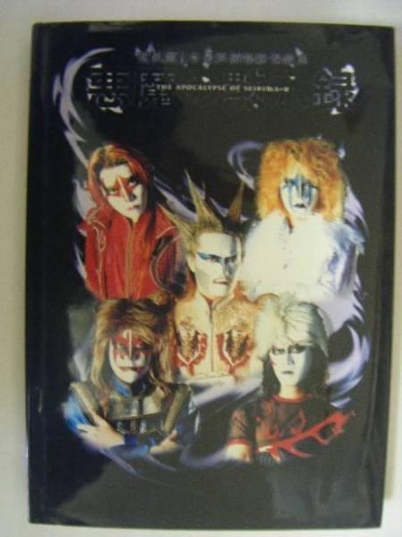 悪魔の黙示録―聖飢魔II・最終読物絵巻教典 ライブグッズの画像