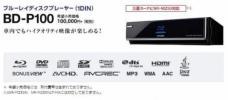 !三菱電機 BD-P100 車載用ブルーレイディスクプレイヤー 未使用 開封のみ!