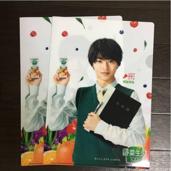 1円スタート!2枚セット 新品 非売品 山崎賢人 野菜先生 クリアファイル グッズの画像
