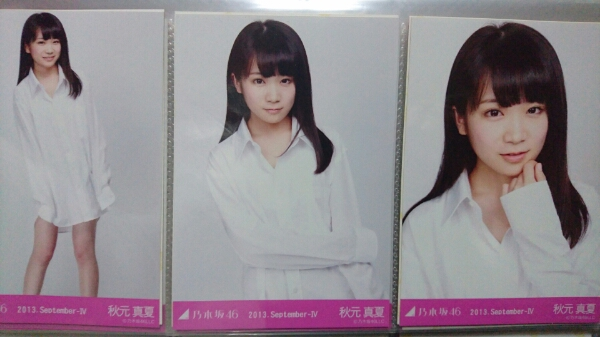 乃木坂46 秋元真夏 ボーイフレンドシャツ 3種コンプ 2013.September-Ⅳ 会場限定