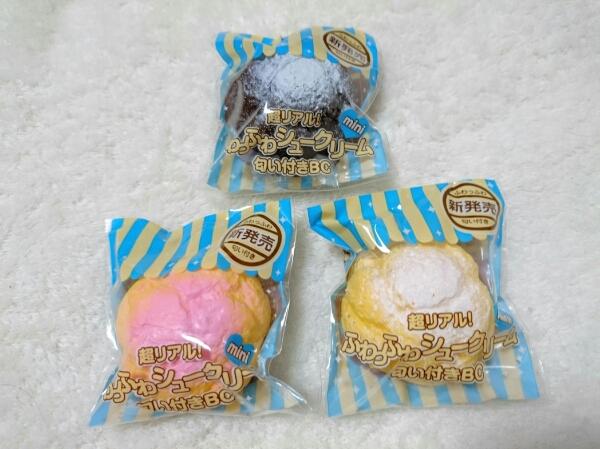 スクイーズ シュークリーム ふわっふわシュークリーム 全3種類セット