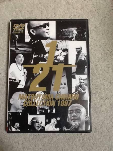 松山千春 DVD 1/21 松山千春コレクション1997 コンサートグッズの画像