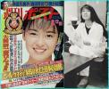 ◇週刊ポスト 昭和63年8月12/19日合併号 後藤久美子