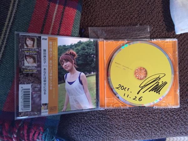 藤田麻衣子 あなたは幸せになる サイン入り 初回限定盤