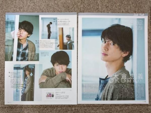 送料無料【大倉忠義】2017年1月号 mina(ミーナ) 切り抜き 2P