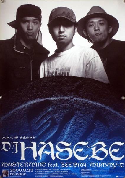 DJ HASEBE ZEEBRA MUMMY-D B2ポスター (1O14002)