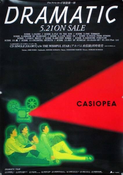 CASIOPEA カシオペア B2ポスター (3S018)