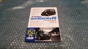 スズキ ワゴンR 「新ジャンルを創造した 軽乗用車」