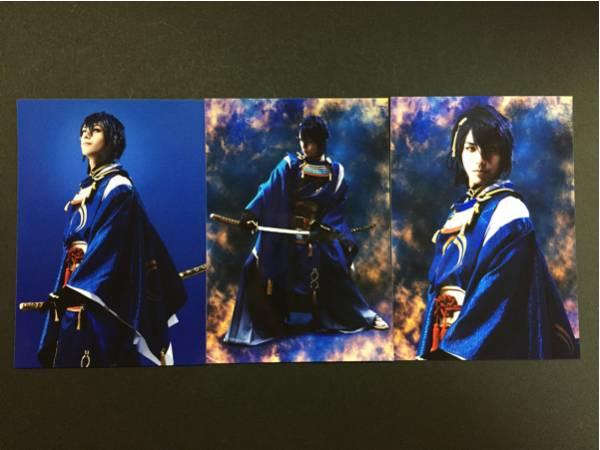 ミュージカル 刀剣乱舞 トライアル公演 三日月宗近 黒羽麻璃央 ブロマイド 3枚セット