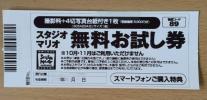 ◆◇スタジオマリオ 無料お試し券☆有効期限2018年02月19日a◇◆