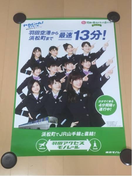 HKT48 50枚限定東京モノレール×HKT48「やるじゃん!モノレール」オリジナルポスター ライブグッズの画像