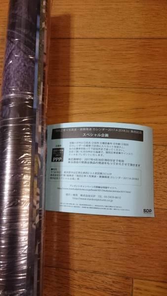 窪田正孝♪カレンダーの応募券 グッズの画像