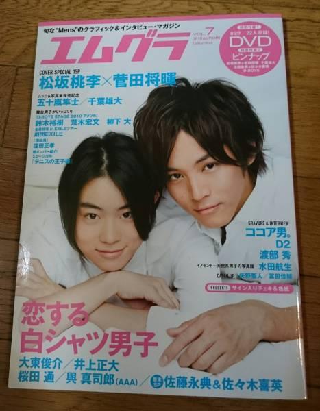 エムグラ2010年07窪田正孝・菅田将暉・AAA グッズの画像