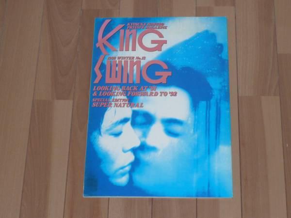 氷室京介 ファンクラブ会報 KING SWING 1992 WINTER No.13 ライブグッズの画像