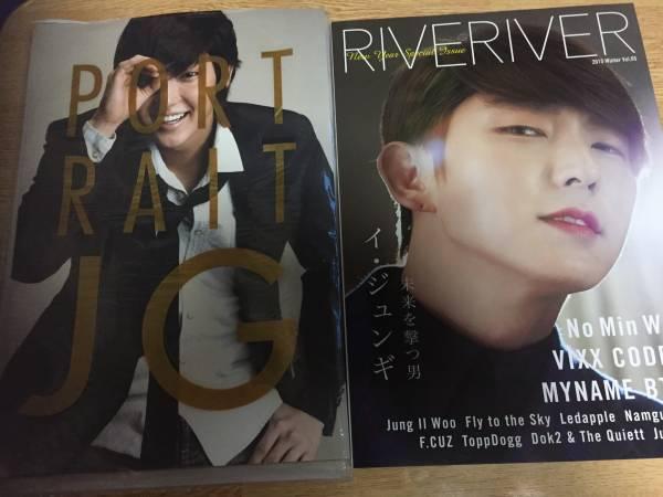 イジュンギ ポートレート大型写真集+RIVERIVER雑誌+(オマケ)star 1雑誌