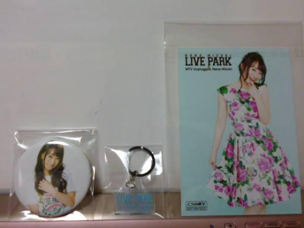 NANA MIZUKI LIVE PARK × MTV Unplugged: Nana Mizuki 水樹奈々とらのあな 通信販売特典 缶バッジ プロマイド アンブレラマーカー