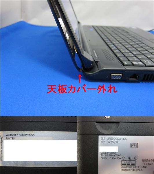 FUJITSU LIFEBOOK AH42/C Windows7 ノートパソコン ◆55_画像3