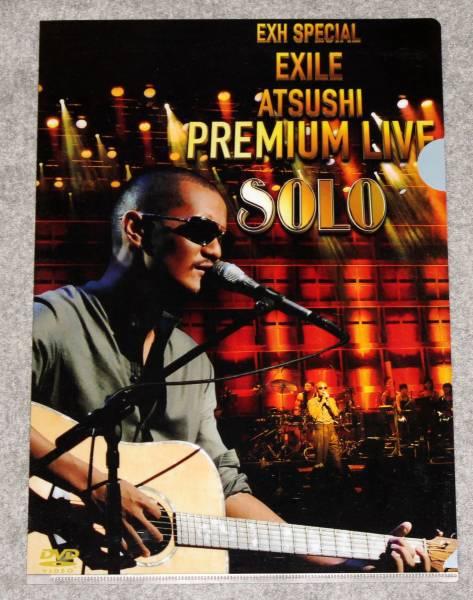 EXILE ATSUSHI 非売品クリアファイル[PREMIUM LIVE SOLO]