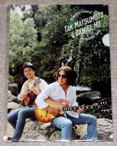 Tak Matsumoto & Daniel Ho [Electric Island, Acoustic Sea]特典クリアファイル 松本孝弘 B'z