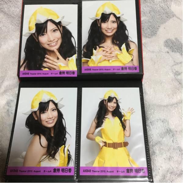AKB48 倉持明日香 月別 4枚×19種類 生写真 ライブ・総選挙グッズの画像