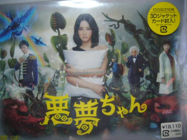 DVD-BOX 悪夢ちゃん!初回限定品 (北川景子、GACKT) ライブグッズの画像
