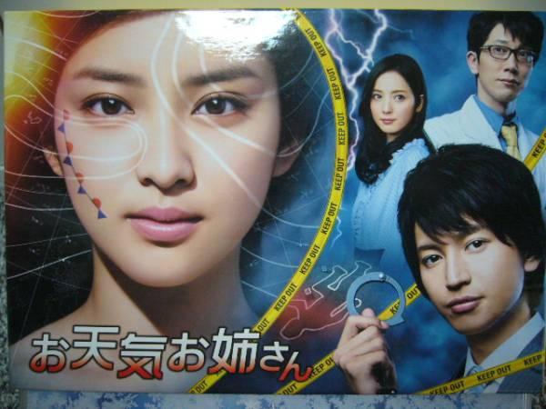 DVD-BOX お天気お姉さん!(武井咲、佐々木希、大倉忠義) グッズの画像