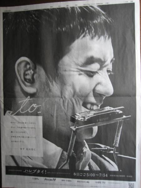 ◆ゆず 『北川悠仁』 ハレブタイ! 新聞広告 2ツ折り 美品です