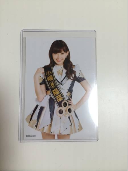 AKB 小嶋陽菜 2014 総選挙 ガイドブック生写真 白黒ドレス