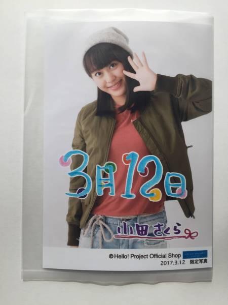 小田さくら 1日限定 Happy Birthday Sakura L判 生写真 バースデー モーニング娘。'17