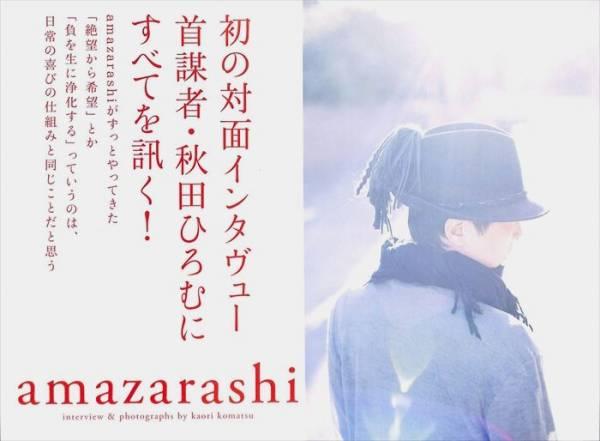 amazarashi アマザラシ 切り抜き 40P 記事欠けなし!秋田ひろむ ★送料100円