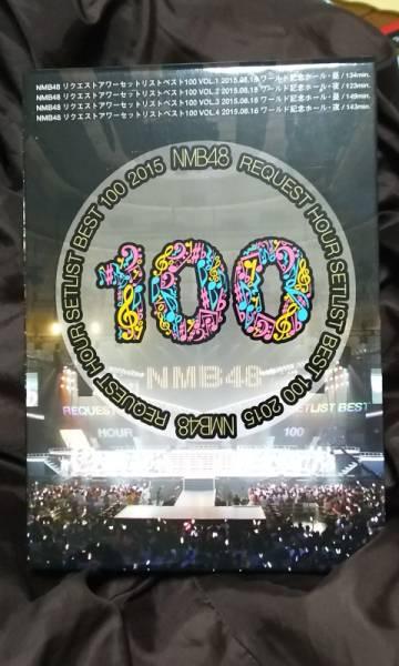 NMB48 リクアワ 2015 DVD Disk状態 A 未再生 生写なし ライブグッズの画像