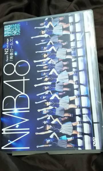 NMB48 TEAM N 青春ガールズ DVD Disk状態A 生写なし ライブグッズの画像