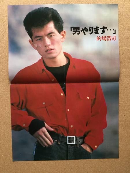 月刊付録ポスター 的場浩司 COCO