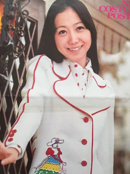 月刊平凡付録ポスター 麻丘めぐみ、西城秀樹