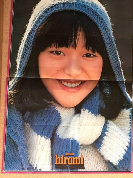月刊明星付録ポスター 岩崎宏美、岡田奈々、豊川譲