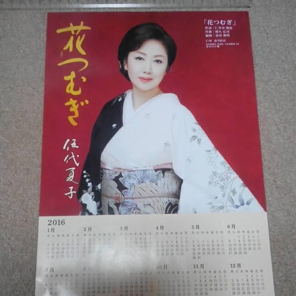 伍代夏子/花つむぎ 宣伝告知ポスターカレンダー21×29.5新品保管品
