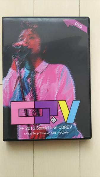 藤井フミヤ ファンクラブ限定ライブDVD「CORE(コア) Ⅴ」 1回だけ視聴しています