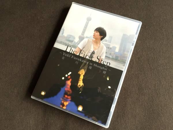 DVD★古川雄輝 The First Step Yuki Furukawa in Shanghai★「イタズラなKiss ~Love in TOKYO」のメイキングなど/イタズラなKiss イタキス