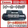 CRG-519II LBP6300 LBP6600 キャノン用 互換トナー ★
