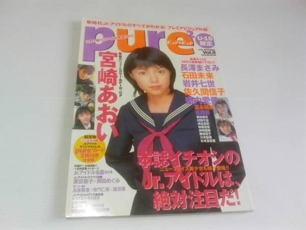ピュアピュア 9 2001 宮崎あおい 長澤まさみ 石田未来 グッズの画像