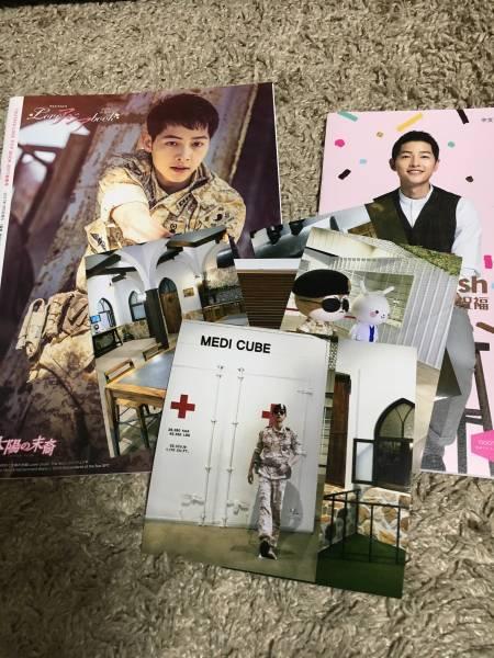 太陽の末裔ドラマセット写真 DOOTAドゥータ配布物 LOVEアジアbook新春号 ソンジュンギ
