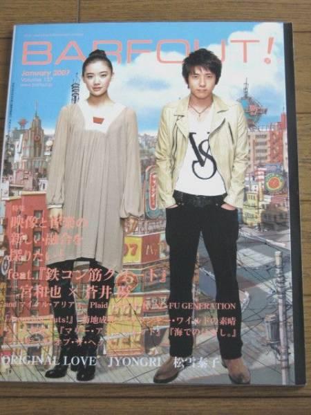 嵐・二宮和也 蒼井優~鉄コン筋クリート BARFOUT! 2007