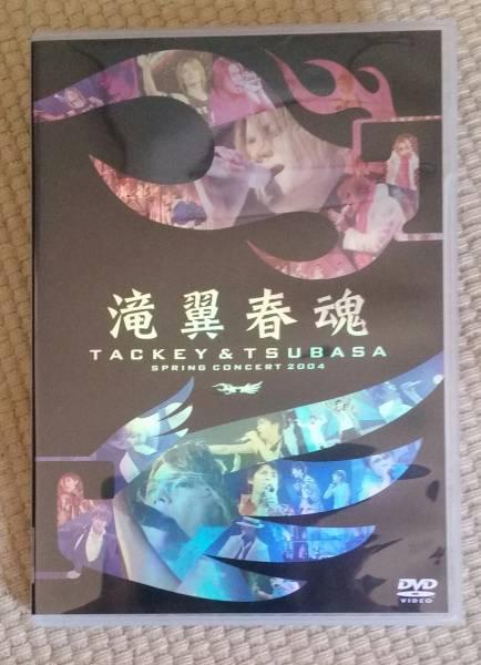 滝翼春魂2004