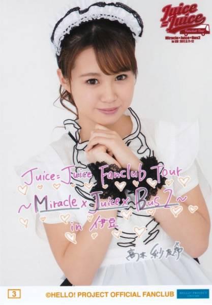 高木紗友希 Juice=Juice バスツアー チ伊豆クッキー コレクション生写真 3