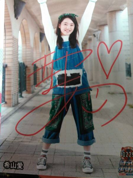 ばってん少女隊第7弾写真希山愛直筆サイン入写真