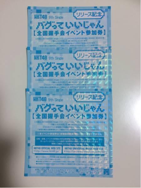 HKT48 バグっていいじゃん 全国握手会 参加券 3枚 ライブグッズの画像