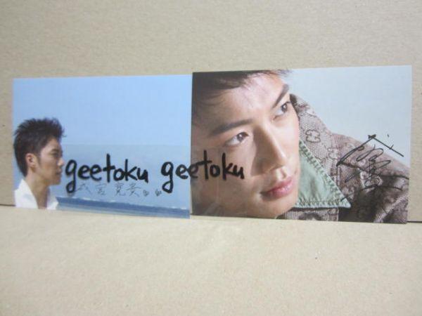 812成宮寛貴ファンイベント2007ポストカード