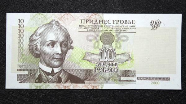【沿ドニエストル共和国】10 ルーブル P-36 2000年 紙幣 Transnistria