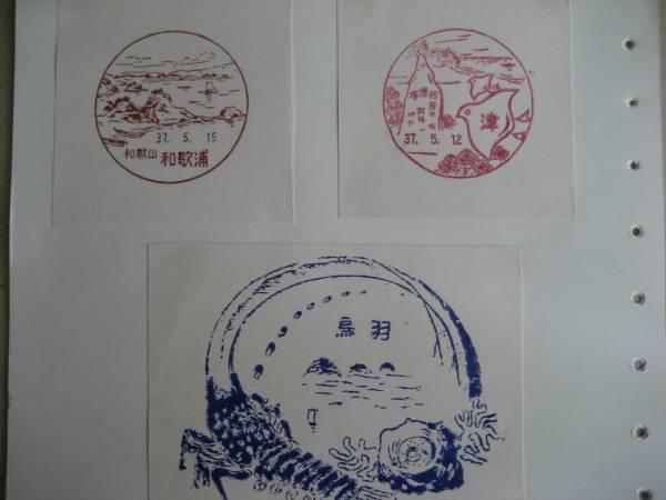 風景印 和歌山 三重県_画像2