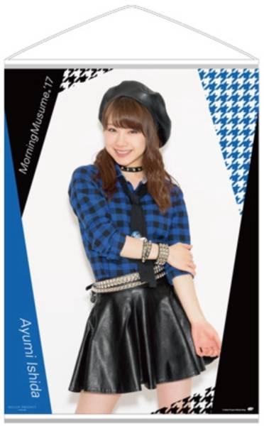 モーニング娘。'17 石田亜佑美 A5壁掛けポスター
